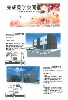 2014.10.24完成見学会.png
