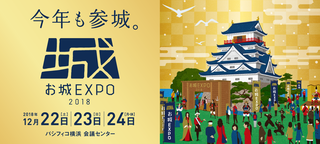 お城EXPO2018.png