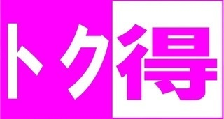 最新【トク得】.jpg