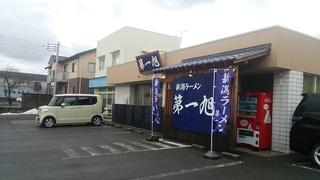 第一旭 (2).JPG