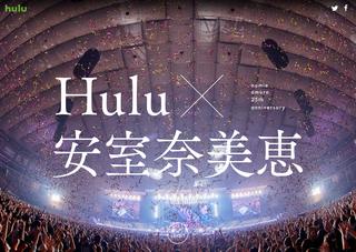 hulu×安室奈美恵.png