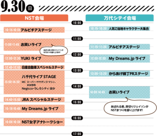 schedule_day2.png