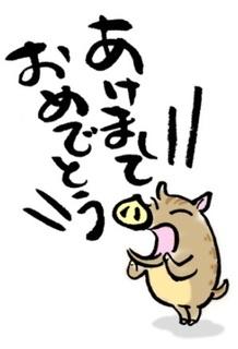 いのしし.jpg
