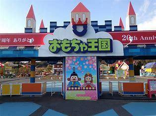 おもちゃ王国.jpg