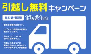 引越しキャンペーンH29 2.png