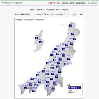 新潟県の雪情報.jpg