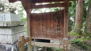 松苧神社 (8).jpg