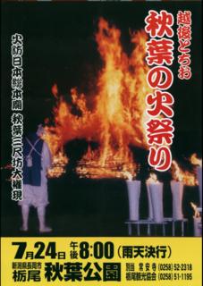火祭り.PNG