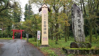 蒼紫神社 (1).jpg