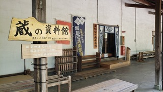 蔵の資料館 (2).jpg