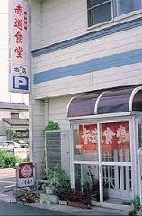 赤道食堂.jpg