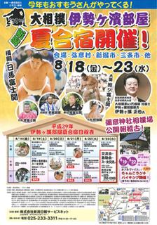 oshirase170810_1.jpg